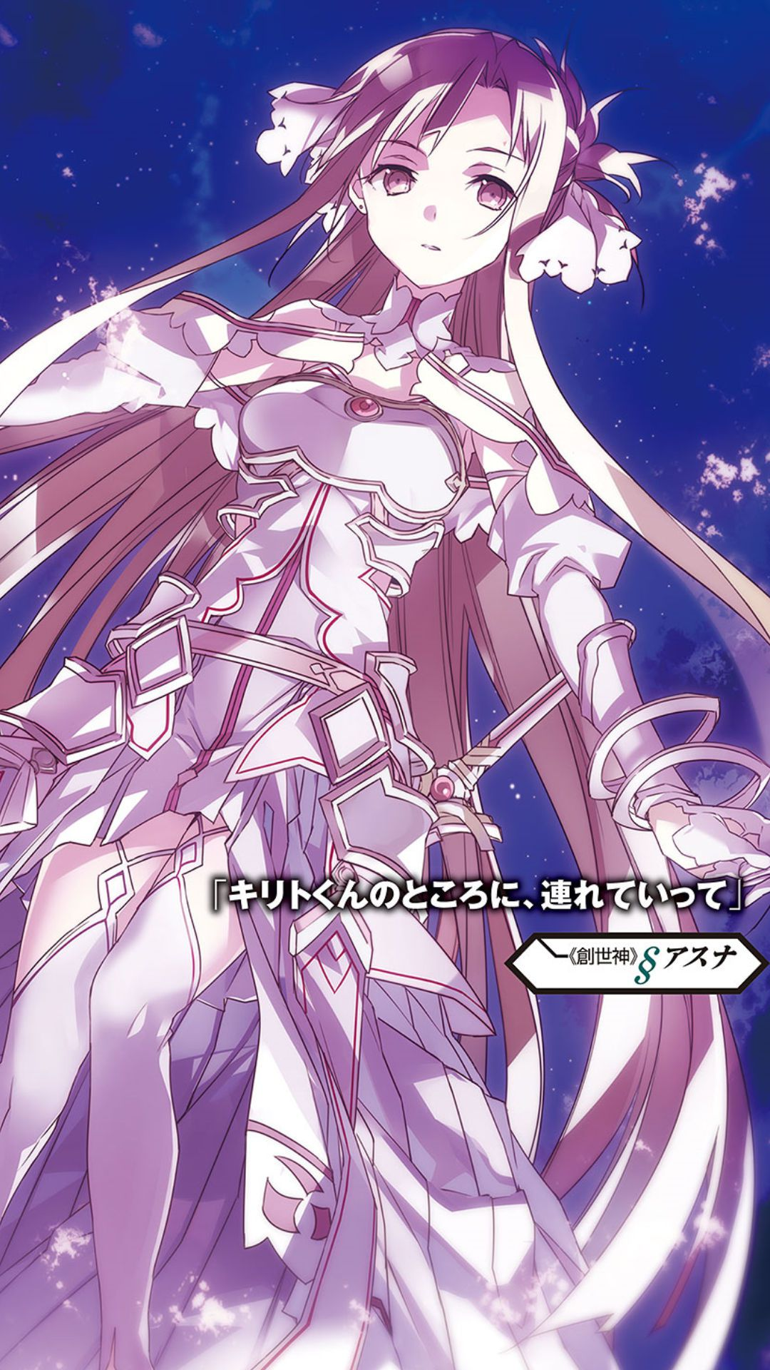 SAO-アスナiPhone壁紙,Androidスマホ用画像
